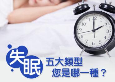 【失眠五大類型,您是哪一種?】