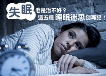 【五大睡眠迷思,小心越睡越糟】